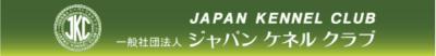 ジャパンケネルクラブ