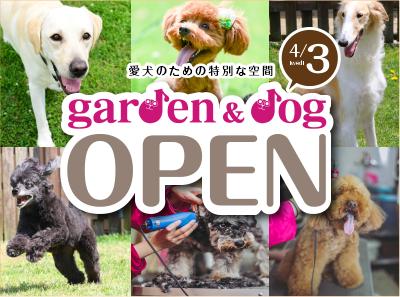 愛犬のための特別な空間 ガーデンドッグ