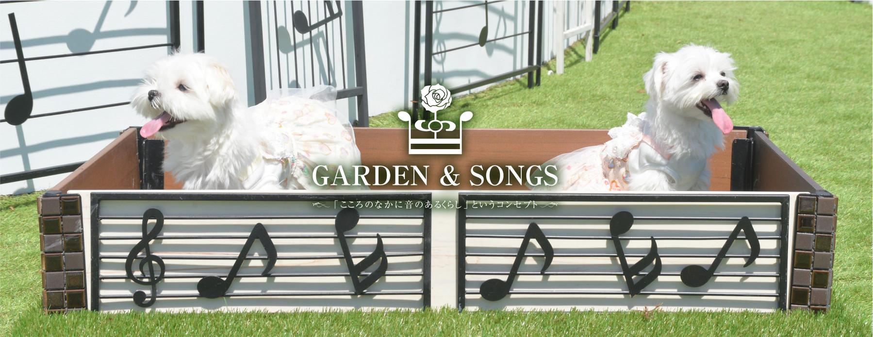 ガーデン&ソングス